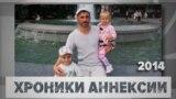 Решат Аметов. Перша кров на руках окупанта (відео)