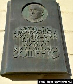 Placa memorială pe clădirea unde a trăit Mihail Zoșcenko la St. Petersburg