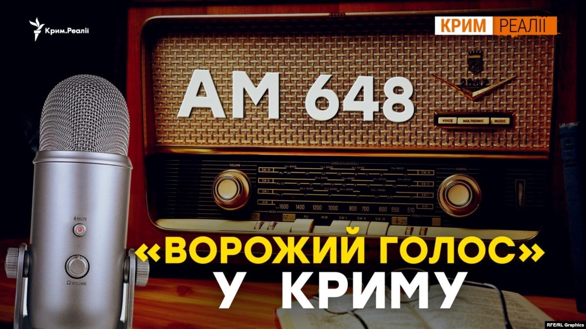 Украинское радио для крымчан