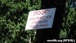 Табличка с надписью «Купание в Анхоре запрещено».