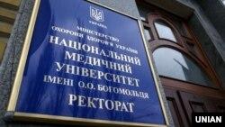 Раніше Печерський районний суд Києва ухвалою від 6 листопада 2018 року заборонив МОЗ України проводити конкурс на посаду ректора