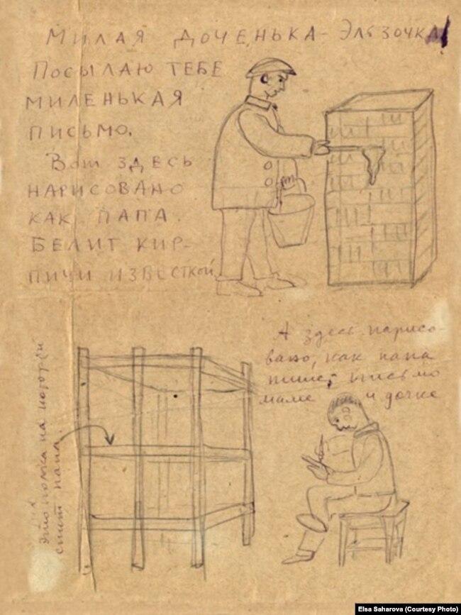 Письмо Армина Стромберга дочери Эльзе