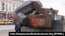 Знесений пам'ятник Григорію Петровському у Дніпропетровську, 30 січня 2016 року