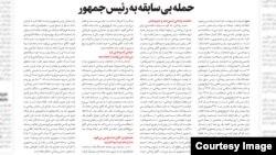گزارش روزنامه شرق از انتقادهای مردادماه حمید روحانی و احمد علمالهدی از رییس جمهوری ایران