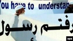 Израильские мусульмане перед датским посольством с плакатом, на котором написано: «Вы должны понимать».