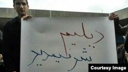 اعتراض به محتوای برنامه فیتیله در دانشگاه تبریز