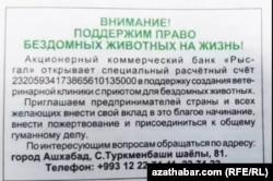 """Объявление в газете """"Нейтральный Туркменистан"""", 19 февраля, 2019"""
