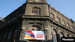 ՀՀԿ-ի կենտրոնական գրասենյակը Երևանում:
