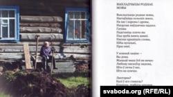 Сны сасны» Рыгор Барадулін