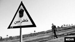 به گفته خبرگزاریهای داخلی، ایران «دومین کشور آلوده به مین در جهان» به شمار میرود.