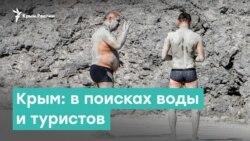 В Крыму будут искать воду для туристов | Крым за неделю с Александром Янковским