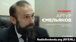 Суддя Вищого господарського суду України Артур Ємельянов, кандидат до Верховного суду