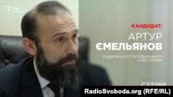 Суддя Вищого господарського суду України Артур Ємельянов