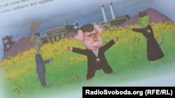 Ілюстрація з журналу