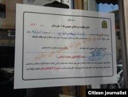 حکم قضایی برای پلمب یکی از مغازهها در خوزستان