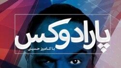 پارادوکس با کامبیز حسینی - اگر رهبر کنفرانس مطبوعاتی داشت؟
