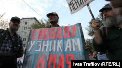 """Пикет в поддержку фигурантов """"Болотного дела"""""""