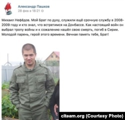 Сообщение о гибели в Сирии бойцы ЧВК «Вагнера» Михаила Нефедова