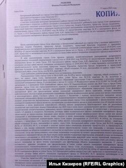 Решение Центрального районного суда г. Сочи по делу Арнаутова
