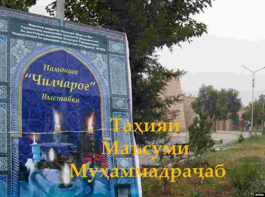 """""""Чилчароғ""""-и Хуҷанд #1"""