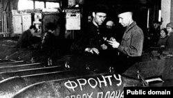 В 1942 году трудовые коллективы старались для другого фронта