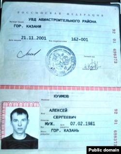 Алексей Куимовның паспорты