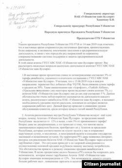 Ўзбекистонлик авиачипта сотувчилар ёзган хат