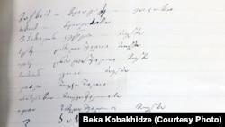 საქართველოს ხალხის მემორანდუმის ხელმომწერები