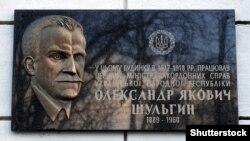 Олександр Шульгин – перший міністр закордонних справ України, обіймав посаду генерального секретаря міжнаціональних справ УНР (грудень 1917 – січень 1918)