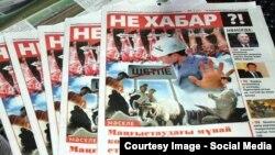 Номер актауской газеты «Не хабар?!». Иллюстративное фото.