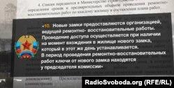 «Постанова» так званої «Ради міністрів» угруповання «ЛНР» щодо зламу порожніх квартир