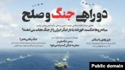The cover image of Seda magazine in Iran, which was shut down because of a lead article on the possibility of a U.S. attack. May 12, 2019
