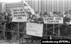 Пікет БНФ супраць вайсковага саюзу з Расеяй на Плошчы, 1993. Фота Ул. Кармілкіна