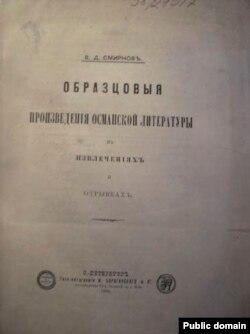 Книга Василия Смирнова, изданная в типографии Бораганского