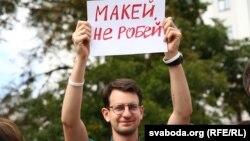 Пікет каля МЗС Беларусі