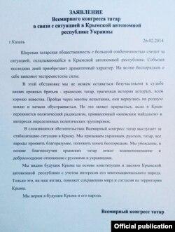 Бөтендөнья Татар конгрессы мөрәҗәгате