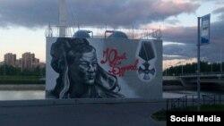 Граффити с изображением Буданова