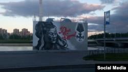 Графіті з зображенням Буданова, Санкт-Петербург, Росія