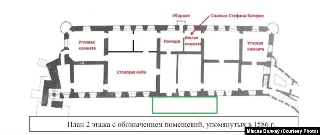Плян 2-га паверху палаца ў 1586 годзе, калі памёр Стэфан Баторы. Кароль правёў апошнія дні ў сваёй спальні, або малым пакоі