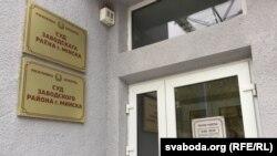 Заводзкі суд Менску