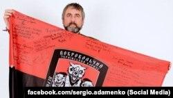Сергій Адаменко
