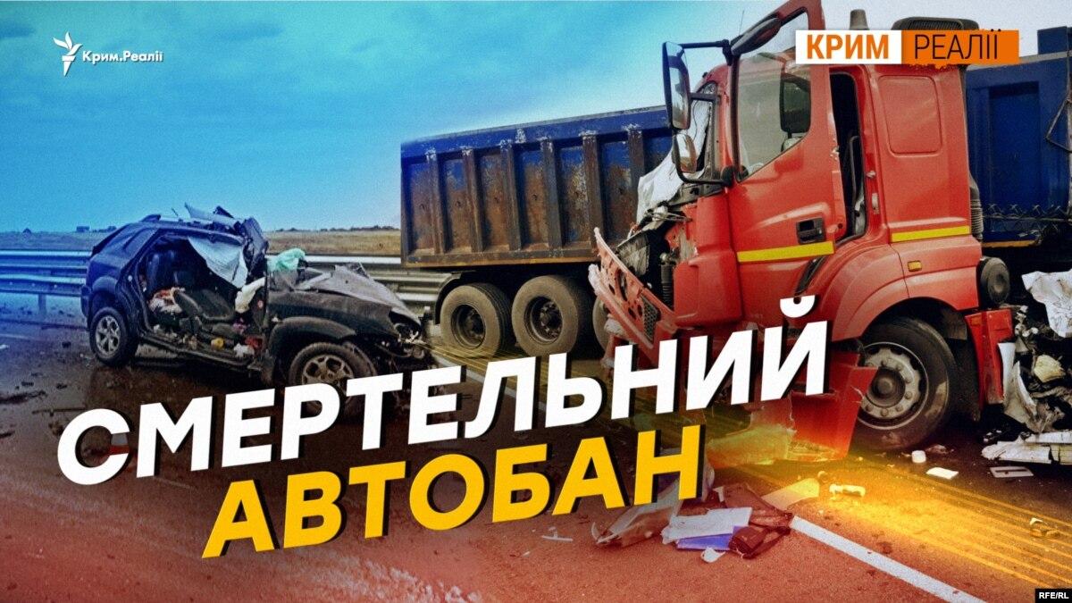 Смертельный автобан. Почему погибают крымчане?