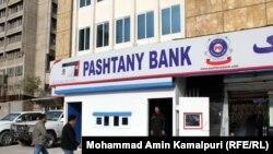 آرشیف، یکی از نمایندگیهای پشتنی بانک در کابل
