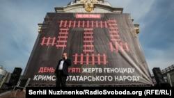 Плякат да дня памяці ахвяраў генацыду крымскататарскага народу. Кіеў, травень 2019-га