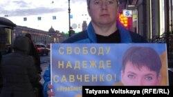 Участник пикета в поддержку Надежды Савченко