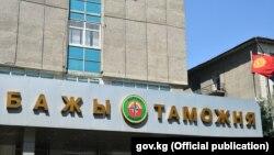 Здание Государственной таможенной службы.