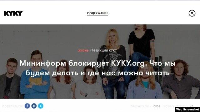 Скрыншот з сайту kyky.iо