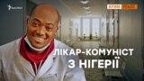 Кримчани чекають на прийом деяких лікарів місяцями. Лікувати їх приїхав нігерієць