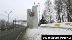 Пункт пропуску на російсько-білоруському кордоні «Червона Гірка»