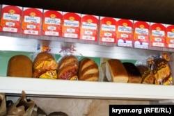 Цены на хлеб в Севастополе, июль 2018 года. Архивное фото